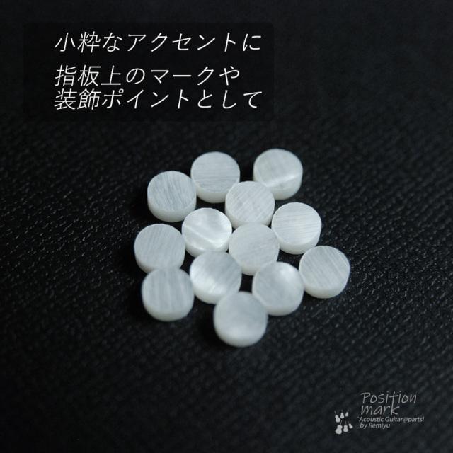 丸5mm 白蝶貝 12個セット 厚さ2mm 装飾用 アクセント