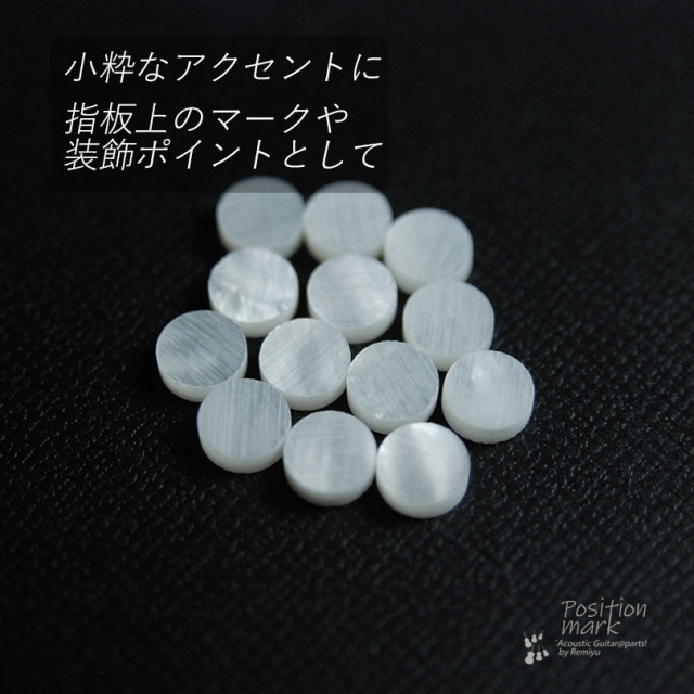 丸6mm 白蝶貝 12個セット 厚さ2mm 装飾用 アクセント