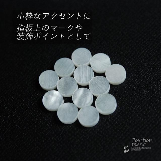 丸6.5mm 白蝶貝 12個セット 厚さ2mm 装飾用 アクセント