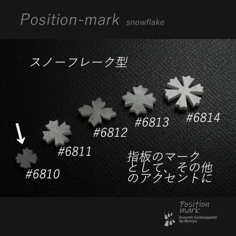 #6810 【ポジションマーク】 スノーフレーク 白蝶貝120H