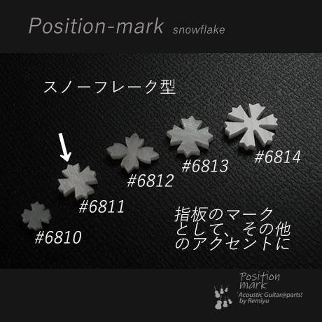 #6811 【ポジションマーク】 スノーフレーク 白蝶貝120C