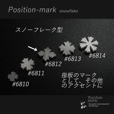 #6812 【ポジションマーク】 スノーフレーク 白蝶貝120I