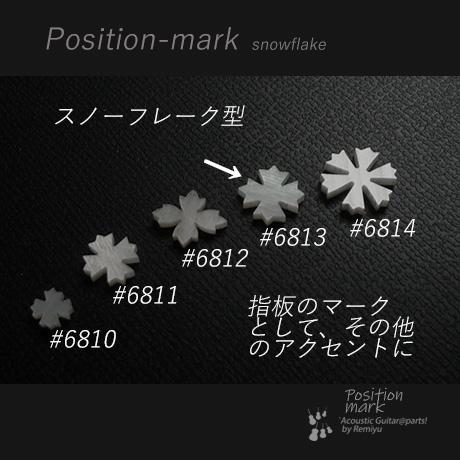 #6813 【ポジションマーク】 スノーフレーク 白蝶貝120B