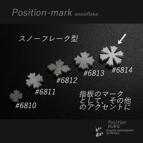 #6814 【ポジションマーク】 スノーフレーク 白蝶貝120A
