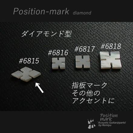 #6815 【ポジションマーク】 ダイアモンド 白蝶貝120D