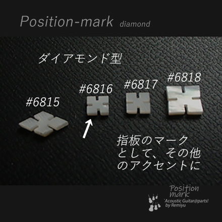 #6816 【ポジションマーク】 ダイアモンド 白蝶貝120E