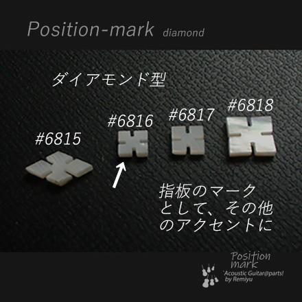 ダイアモンド 白蝶貝120E 厚さ2mm 装飾用 アクセント