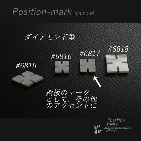 #6817 【ポジションマーク】 ダイアモンド 白蝶貝120J