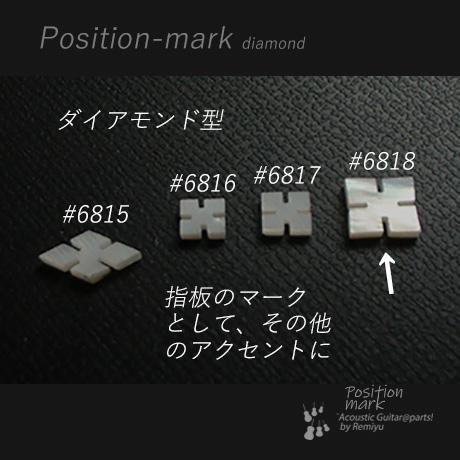 #6818 【ポジションマーク】 ダイアモンド 白蝶貝120L