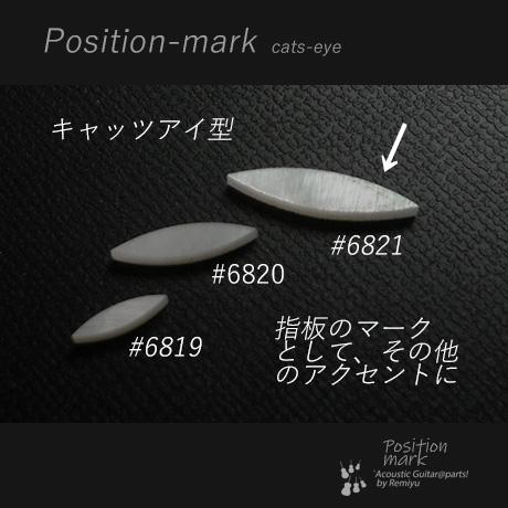 白蝶貝 キャッツアイ大 17mmx4mm 120F 厚さ2mm 装飾用 アクセント