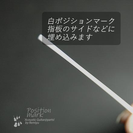指板サイド用 白2.0mm 装飾用 アクセント