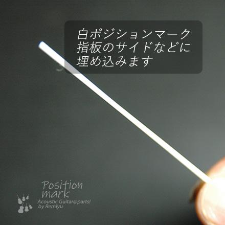 指板サイド用 白1.5mm 591W 装飾用 アクセント
