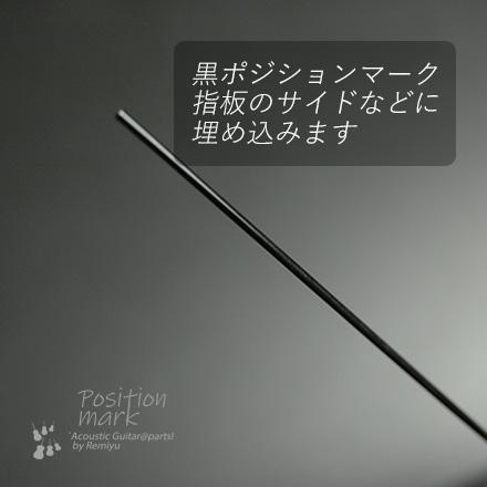 指板サイド用 黒2.0mm 装飾用 アクセント
