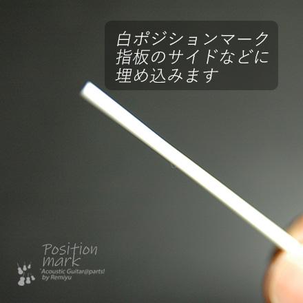 指板サイド用 白2.5mm 装飾用 アクセント