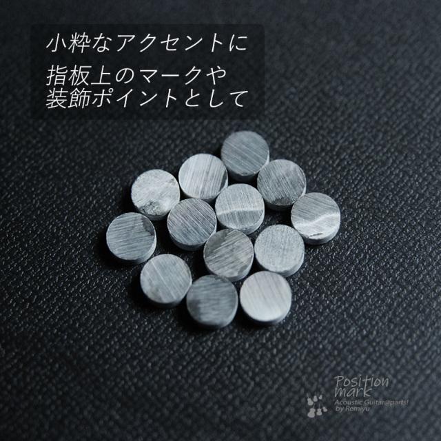 #6827 【ポジションマーク】 丸6.5mm 黒蝶貝 12個セット 厚さ2mm 装飾用 アクセント 送料160円ポスト投函