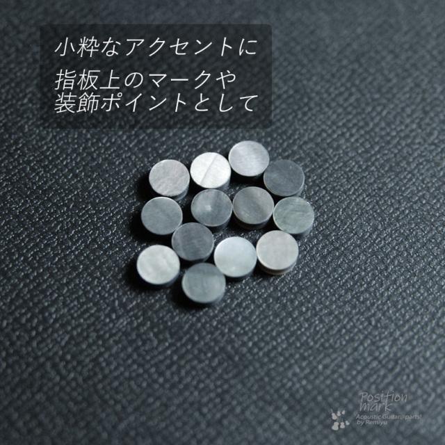 #6829 【ポジションマーク】 丸5mm 黒蝶貝 12個セット 厚さ2mm 装飾用 アクセント 送料160円ポスト投函