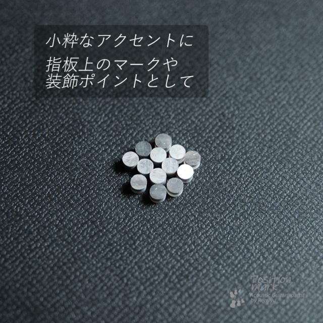 #6831 【ポジションマーク】 丸3mm 黒蝶貝 12個セット 厚さ2mm 装飾用 アクセント 送料160円ポスト投函