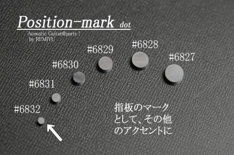 #6832 【ポジションマーク】 丸2mm 黒蝶貝 12個セット