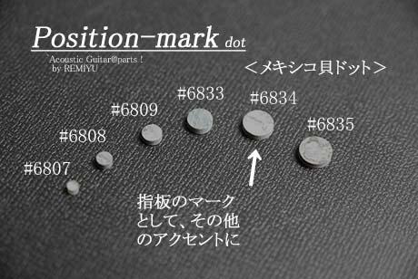 #6834 【ポジションマーク】 丸6mm メキシコ貝 12個セット