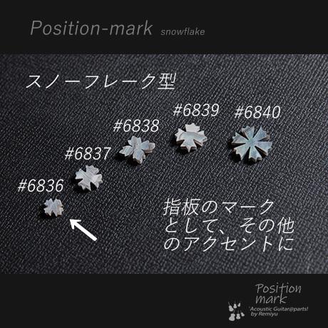 #6836 【ポジションマーク】 スノーフレーク メキシコ貝121H 厚さ2mm 装飾用 アクセント 送料160円ポスト投函