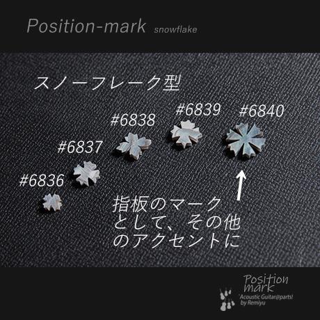 #6840 【ポジションマーク】 スノーフレーク メキシコ貝 121A 送料160円ポスト投函