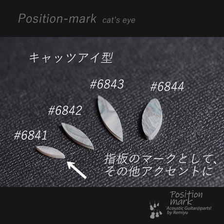 #6841 【ポジションマーク】 メキシコ貝 キャッツアイ小 8.2mmx2mm 121K 送料160円ポスト投函