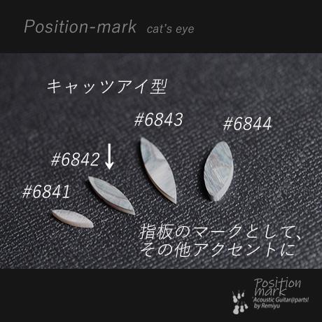 #6842 【ポジションマーク】 メキシコ貝 キャッツアイ中 12.4mmx3mm 121G 送料160円ポスト投函