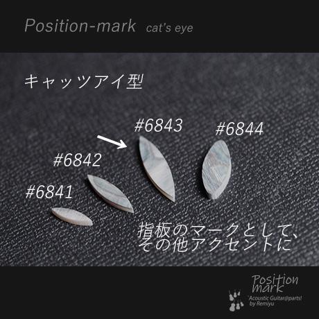 #6843 【ポジションマーク】 メキシコ貝  キャッツアイ大 17mmx4mm 121F 送料160円ポスト投函