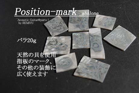 #6848 【ポジションマーク】 メキシコ緑貝バラ素材 1.5mm厚 20gパック