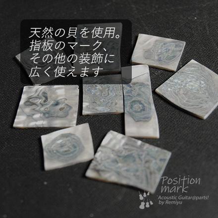 #6848 【ポジションマーク】 メキシコ緑貝バラ素材 1.5mm厚 20gパック 送料160円ポスト投函