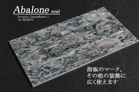 #6849 【ポジションマーク】 メキシコ緑貝ラミネート素材 65x115x1.5mm厚