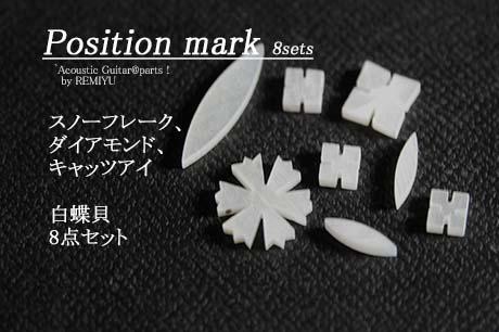 #6851 【ポジションマーク】 スノーフレーク他白蝶貝 8点セット