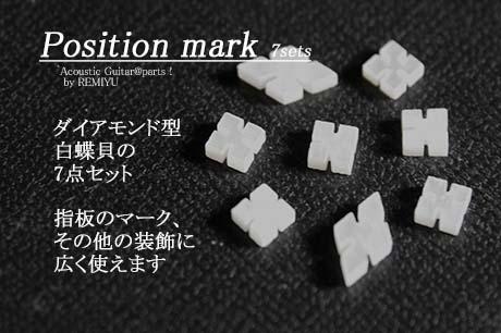 #6852 【ポジションマーク】 ダイアモンド白蝶貝 7点セット