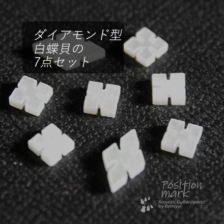 #6852 【ポジションマーク】 ダイアモンド白蝶貝 7点セット 送料160円ポスト投函
