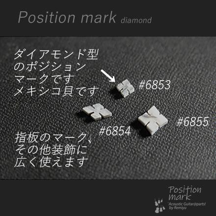 #6853 【ポジションマーク】 メキシコ貝ダイアモンドE 送料160円ポスト投函