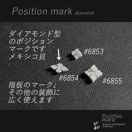 #6854 【ポジションマーク】 メキシコ貝ダイアモンド菱形 D 送料160円ポスト投函