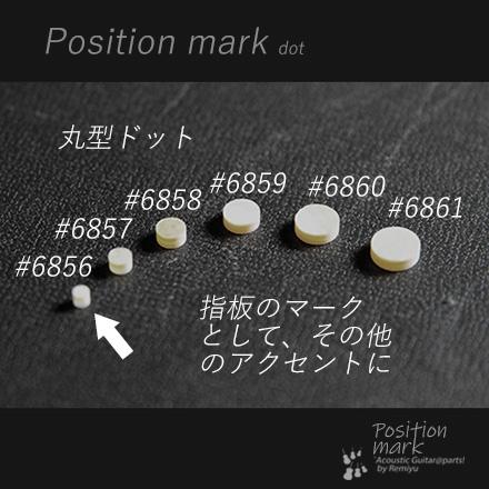 #6856 【ポジションマーク】 丸2mm黄蝶貝 12個セット 送料160円ポスト投函