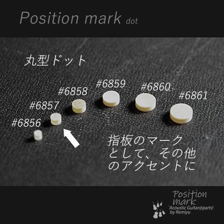 #6857 【ポジションマーク】 丸3mm黄蝶貝 12個セット 送料160円ポスト投函