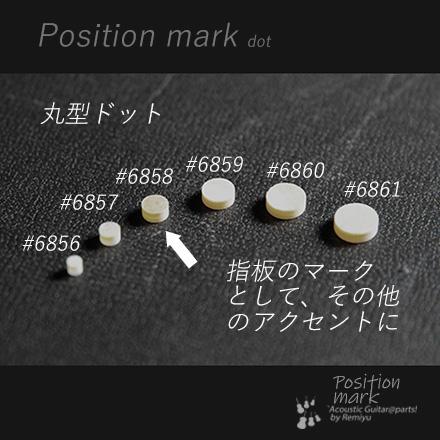 #6858 【ポジションマーク】 丸4mm黄蝶貝 12個セット 送料160円ポスト投函