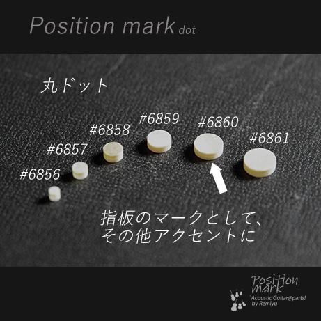 #6860 【ポジションマーク】 丸6mm黄蝶貝 12個セット 送料160円ポスト投函