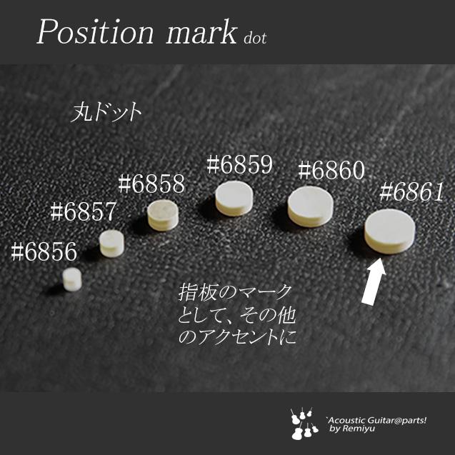 #6861 【ポジションマーク】 丸6.5mm黄蝶貝 12個セット