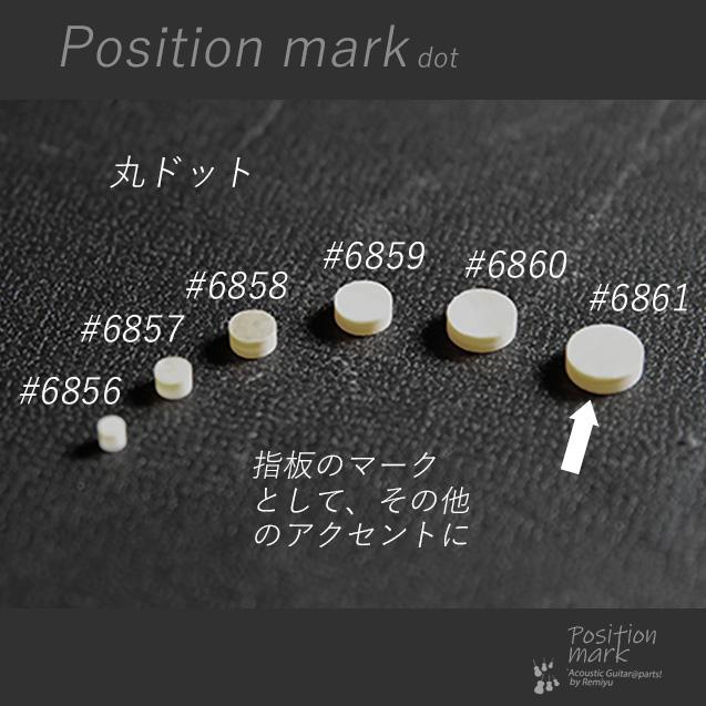 丸6.5mm黄蝶貝 12個セット 厚さ2mm 装飾用 アクセント