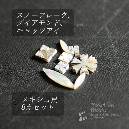 スノーフレーク他 メキシコ貝8点セット 厚さ2mm 装飾用 アクセント