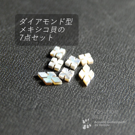 ダイアモンド メキシコ貝7点セット 厚さ2mm 装飾用 アクセント