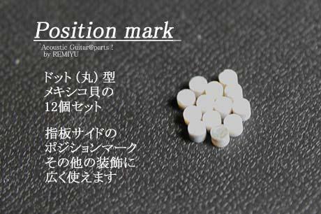 #6865 【ポジションマーク】 サイドポジション メキシコ貝 2.5mm丸 12個セット