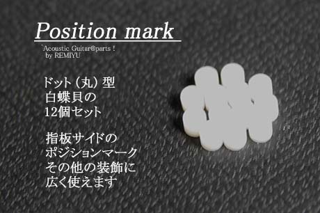 #6866 【ポジションマーク】 サイドポジション 白蝶貝 2.5mm丸 12個セット