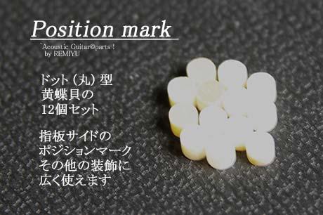#6868 【ポジションマーク】 サイドポジション 黄蝶貝 2.5mm丸 12個セット