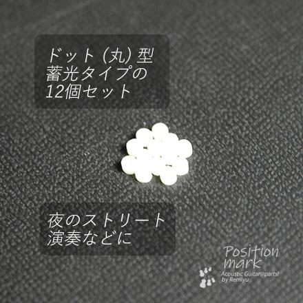 サイドポジション 蓄光 2.5mm丸 12個セット 厚さ2mm 装飾用 アクセント