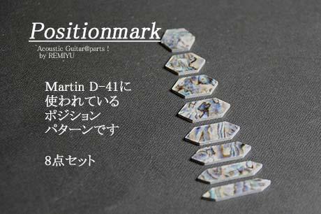 #6872 【ポジションマーク】 Martin D-41 ラミネート 8点セット