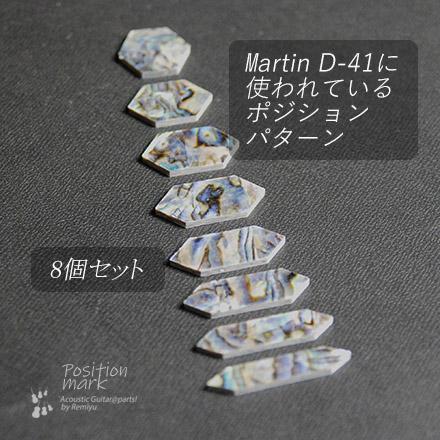 #6872 【ポジションマーク】 メキシコ貝 Martin D-41パターン  8点セット 厚さ2mm 装飾用 アクセント セルフリペア クラフト オリジナル グレード感 個性派 ブランディング <送料200円ポスト投函>